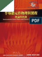 半導體元件物理與製程-理論與實務 Semiconductor Device Physics and Process Integration:Theory & Practice