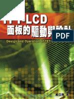 TFT-LCD面板的驅動與設計 Design and Operation of TFT-LCD Panels