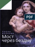 volkova_p_d_most_cherez_bezdnu_kniga_3.pdf