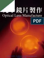 光學鏡片的製作 Optical Lens Manufacture