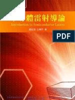 半導體雷射導論 Introduction to Semiconductor Lasers
