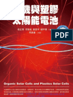 有機與塑膠太陽能電池 Organic Solar Cells and Plastics Solar Cells