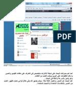 محرك بحث متخصص - سعيد المهداوي