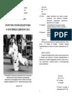 Skorostno-silovaya_podgotovka_v_sportivnykh_edino.pdf