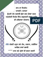 Budha Dal Aarti Aarta FULL