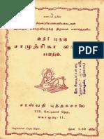 Samudrika lakshanam.pdf