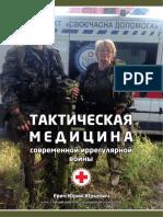 Тактическая Медицина (E-изд.2)