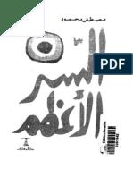 كتاب السر الاعظم الدكتور مصطفى محمود