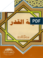 Laylatul Qadr Abdul Bari Sc