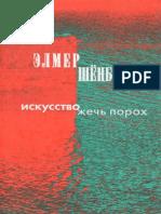Шёнбергер Э. - Искусство жечь порох - 2007.pdf