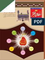 Mahnama Sultan ul Faqr Lahore  July 2016