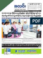 Myanma Alinn Daily_ 1 July 2016 Newpapers.pdf