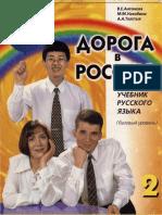 16.Doroga v Rosiyu 2 Uchebnik Russkogo Yazyka.pdf