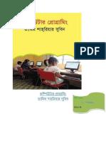 Tamim Shariar Subeen-(Esho Programming Shikhi),PDF