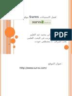 موقع  Survs لعمل الاستبيانات