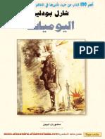 يوميات بودلير.pdf