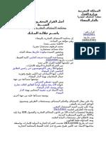 Arrêt N 393 Rendu Le 16-02-2001 La CP Est Un Arrêt Matériel Des Paiement Et Une Situation Compromise de l'Entreprise