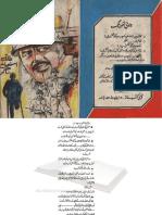 Commando by tariq ismail sagar.pdf