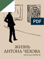 Рейфилд Д. - Жизнь Антона Чехова - 2014