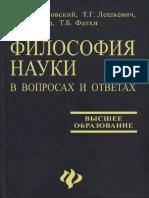 Filosofija nauki v voprosah i otvetah (in Russian)