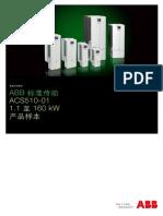 ACS510_Brochure_CN_RevF_3ABD00017602_20150409Final