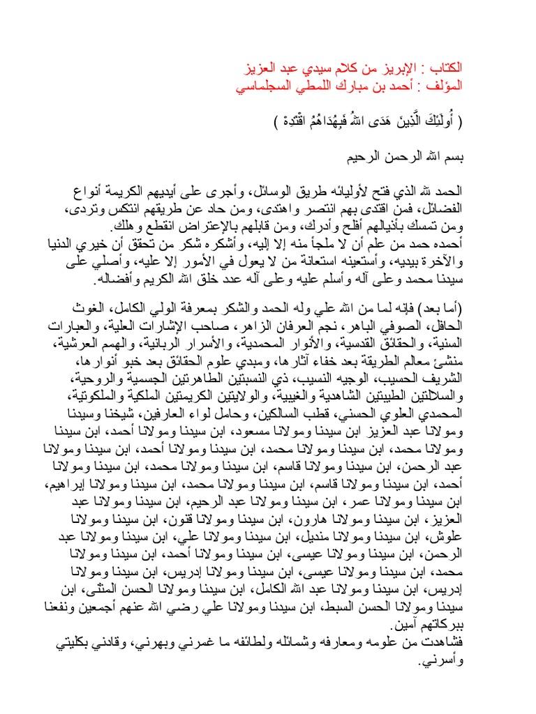 كتاب الابريز لسيدى عبدالعزيز الدباغ pdf