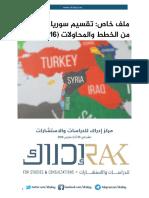 تقسيم سوريا.. مئة عام من الخطط والمحاولا