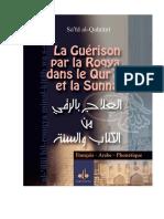 Guerison Par La 'Roqya' (Dans l - Sa'Id ALQAHTANI