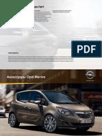 Acess Opel Meriva b