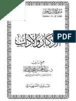 المستوى التمهيدي - الأذكار والآداب - متون طالب العلم - عبدالمحسن القاسم