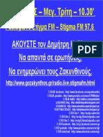26-4-2016 Στιγμαfm 97.6 Καζακης