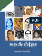 Aung Way - The Spirit of 1988 Revolution of Burma
