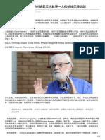groundbreaking.tw-別再講後現代了我要的就是宏大敘事大衛哈維巴黎訪談.pdf