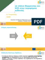 Περιφερειακό πλάνο θέρμανσης και ψύξης από ΑΠΕ στην περιφέρεια Δυτικής Μακεδονίας