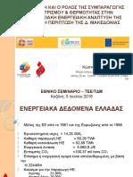 Η συμβολή και ο ρόλος της Συμπαραγωγής Ηλεκτρισμού και Θερμότητας στην περιφερειακή ενεργειακή ανάπτυξη της Χώρας- Η περίπτωση της Δ. Μακεδονίας