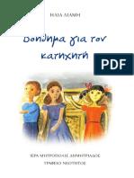 voithima_katixiti