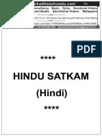 Hindu Shatkam Hindi Part 1