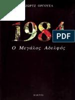 ΤΖΟΡΤΖ ΟΡΓΟΥΕΛ 1984. PDF