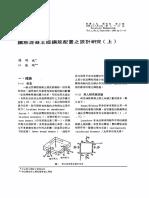 鋼筋混凝土版鋼筋配置之設計研究-楊明放