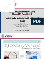 ورشة عمل تحليل البيانات باستخدام تطبيقات اكسيل 2010