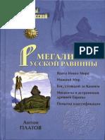 Platov_Megality-Russkoy-ravniny-Moskva-2009.pdf