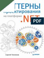 Sergey Teplyakov Patterny Proektirovania Na Platforme NET 2015