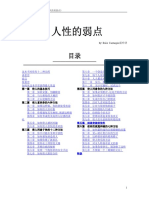 Ren Xing de Ruo Dian