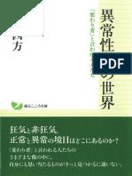 【立読】創元こころ文庫 異常性格の世界