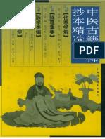 中医古籍珍稀抄本精选01脉学类编