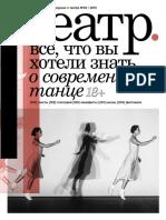 Theatre_N20_200x260_small.pdf