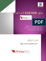 موقع  EasyBib لادارة المراجع