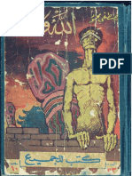 الله والإنسان.pdf
