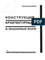 Chernikhov Yakov Konstruktsiya Arkhitekturnykh i Mashinnykh Form 1931