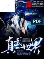 Douluo Dalu Light Novel Pdf